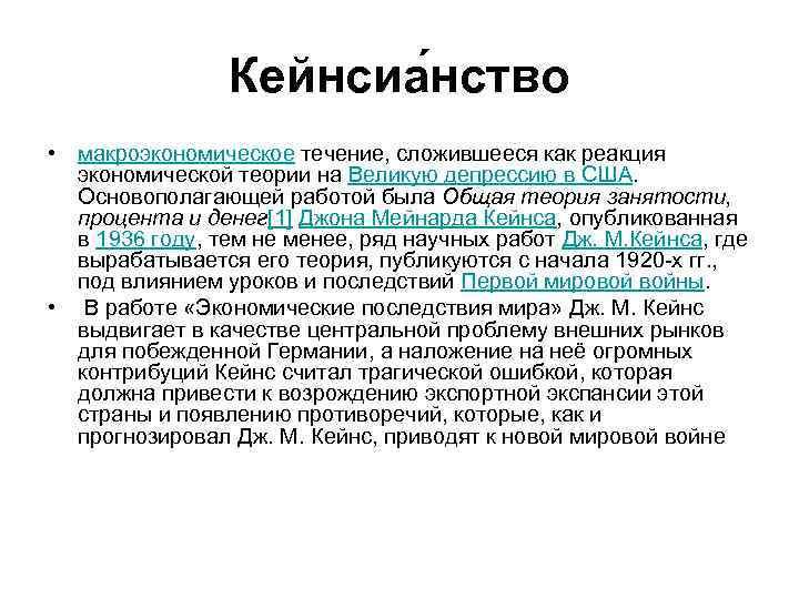 Кейнсиа нство • макроэкономическое течение, сложившееся как реакция экономической теории на Великую депрессию в
