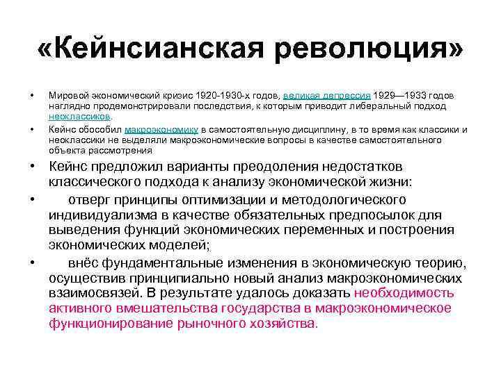 «Кейнсианская революция» • • Мировой экономический кризис 1920 -1930 -х годов, великая депрессия
