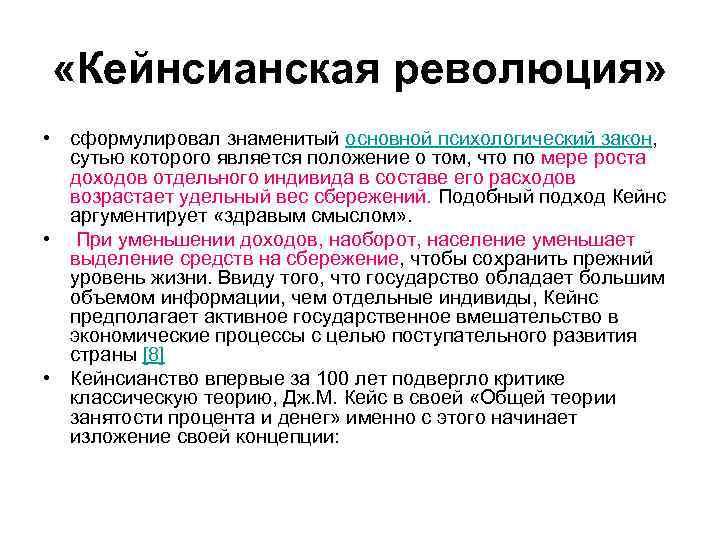 «Кейнсианская революция» • сформулировал знаменитый основной психологический закон, сутью которого является положение о