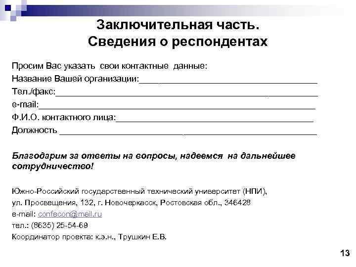 Заключительная часть. Сведения о респондентах Просим Вас указать свои контактные данные: Название Вашей организации: