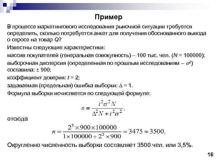 Пример В процессе маркетингового исследования рыночной ситуации требуется определить, сколько потребуется анкет для получения