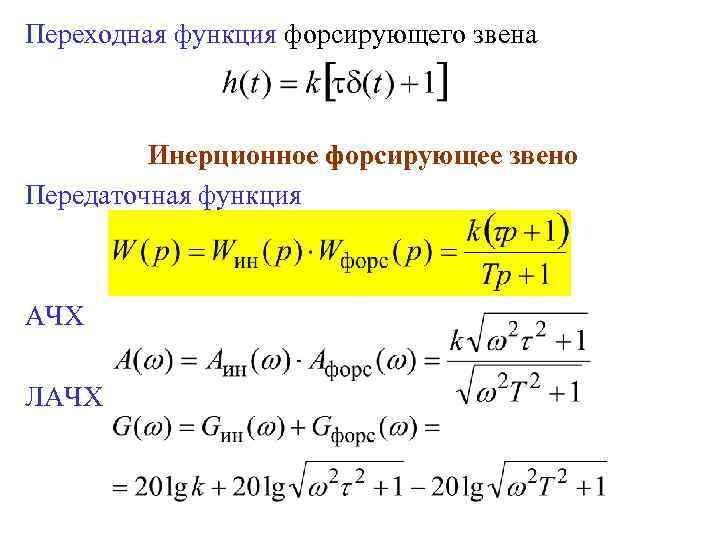 Переходная функция форсирующего звена Инерционное форсирующее звено Передаточная функция АЧХ ЛАЧХ