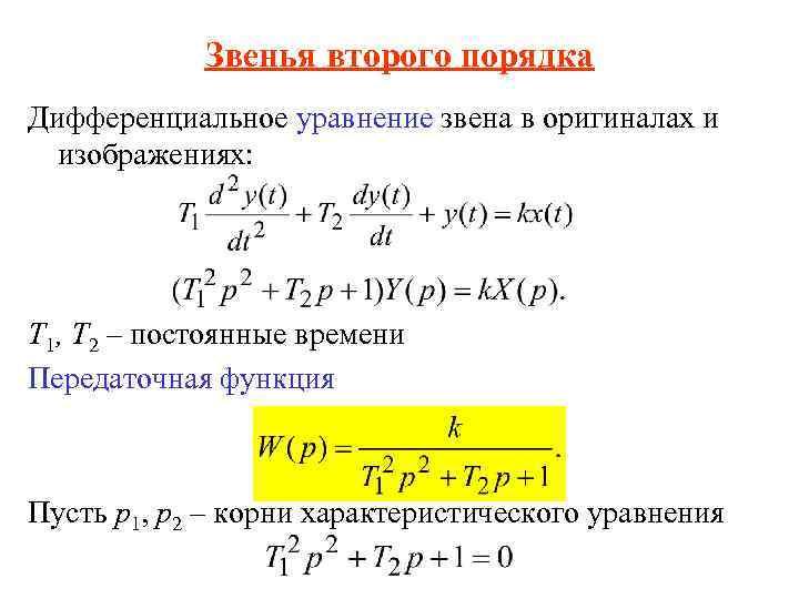 Звенья второго порядка Дифференциальное уравнение звена в оригиналах и изображениях: T 1, T 2