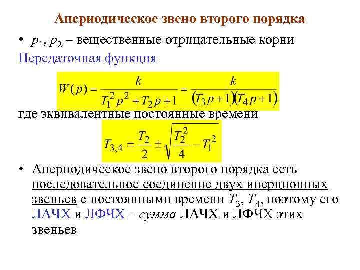 Апериодическое звено второго порядка • p 1, p 2 – вещественные отрицательные корни Передаточная