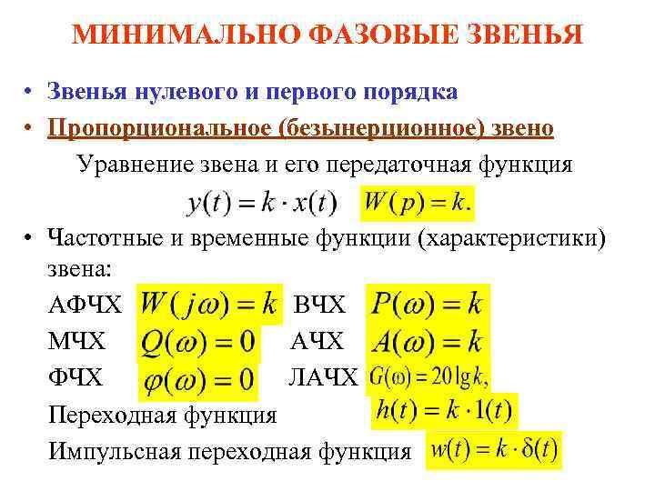 МИНИМАЛЬНО ФАЗОВЫЕ ЗВЕНЬЯ • Звенья нулевого и первого порядка • Пропорциональное (безынерционное) звено Уравнение