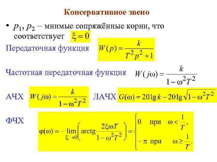 Консервативное звено • p 1, p 2 – мнимые сопряжённые корни, что соответствует Передаточная