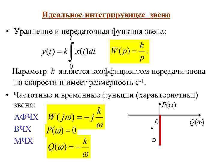 Идеальное интегрирующее звено • Уравнение и передаточная функция звена: Параметр k является коэффициентом передачи