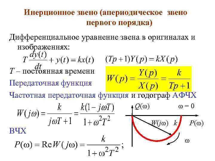Инерционное звено (апериодическое звено первого порядка) Дифференциальное уравнение звена в оригиналах и изображениях: T