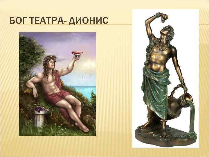 БОГ ТЕАТРА- ДИОНИС