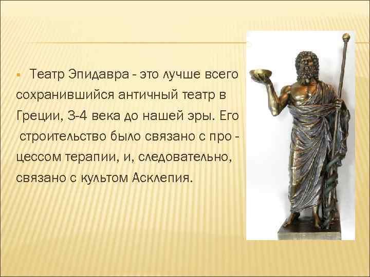 Театр Эпидавра - это лучше всего сохранившийся античный театр в Греции, 3 -4 века