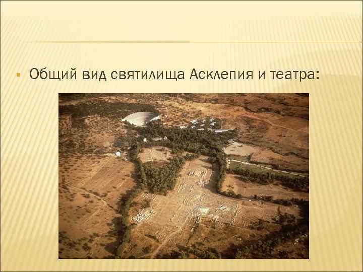 § Общий вид святилища Асклепия и театра: