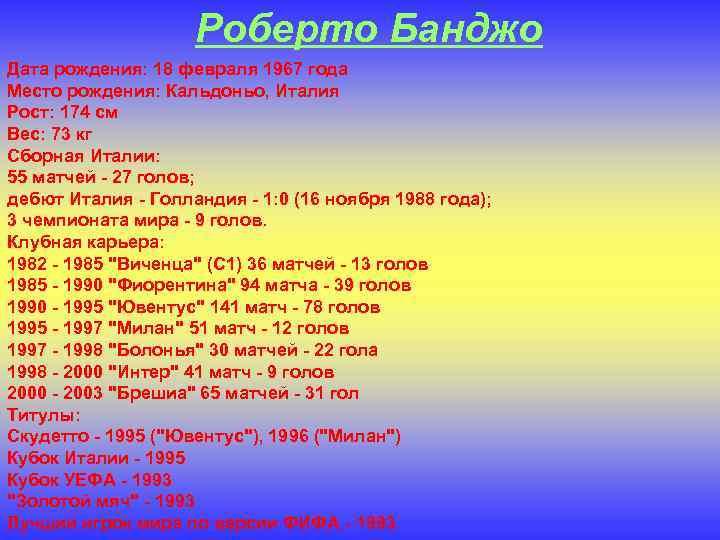 Роберто Банджо Дата рождения: 18 февраля 1967 года Место рождения: Кальдоньо, Италия Рост: 174