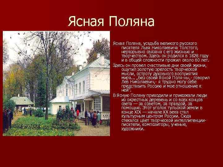 Ясная Поляна, усадьба великого русского писателя Льва Николаевича Толстого, неразрывно связана с его жизнью