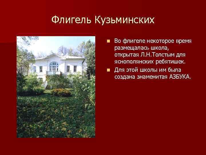 Флигель Кузьминских Во флигеле некоторое время размещалась школа, открытая Л. Н. Толстым для яснополянских