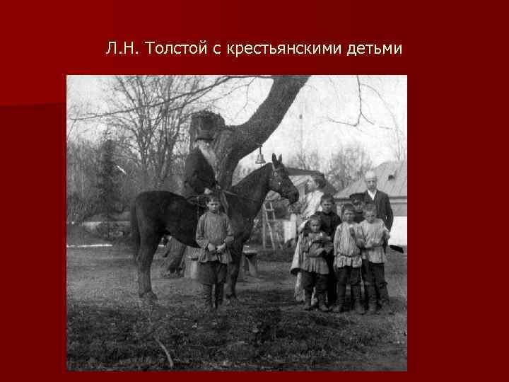 Л. Н. Толстой с крестьянскими детьми