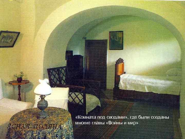 «Комната под сводами» , где были созданы многие главы «Войны и мир»