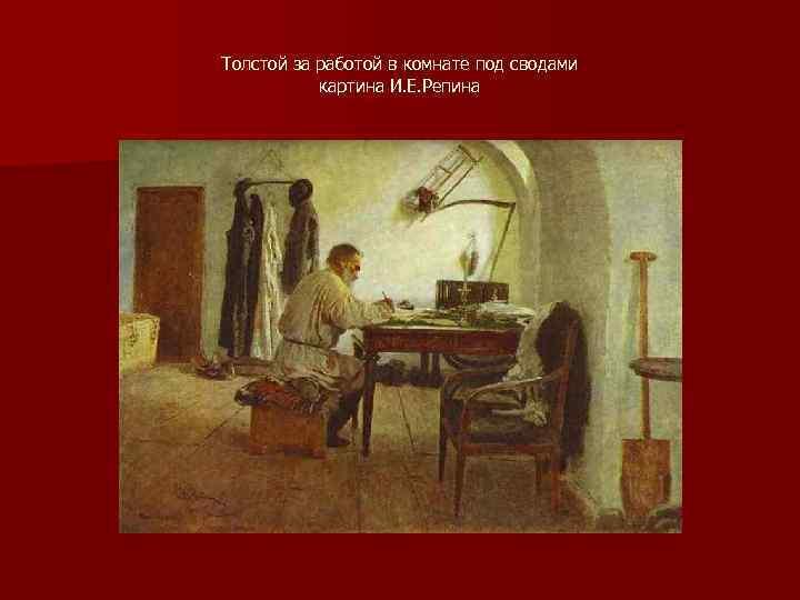 Толстой за работой в комнате под сводами картина И. Е. Репина
