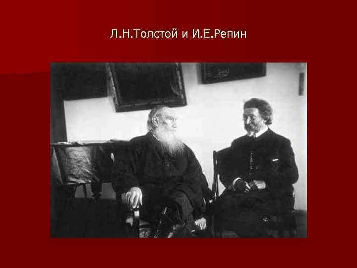 Л. Н. Толстой и И. Е. Репин