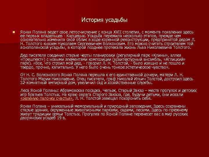 История усадьбы n Ясная Поляна ведет свое летосчисление с конца XVII столетия, с момента