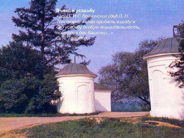 Въезд в усадьбу «Здесь Н С Волконский (дед Л. Н. Толстого), желая придать въезду