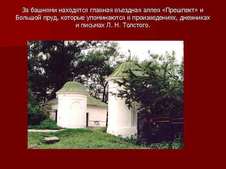 За башнями находятся главная въездная аллея «Прешпект» и Большой пруд, которые упоминаются в произведениях,