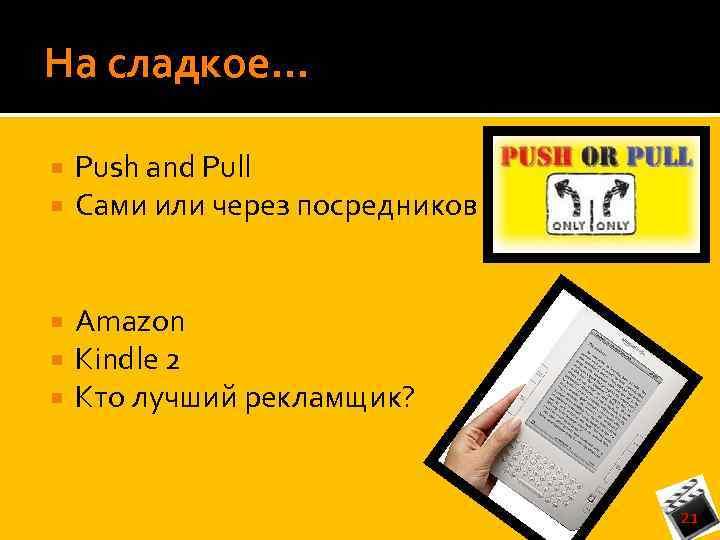 На сладкое. . . Push and Pull Сами или через посредников Amazon Kindle 2