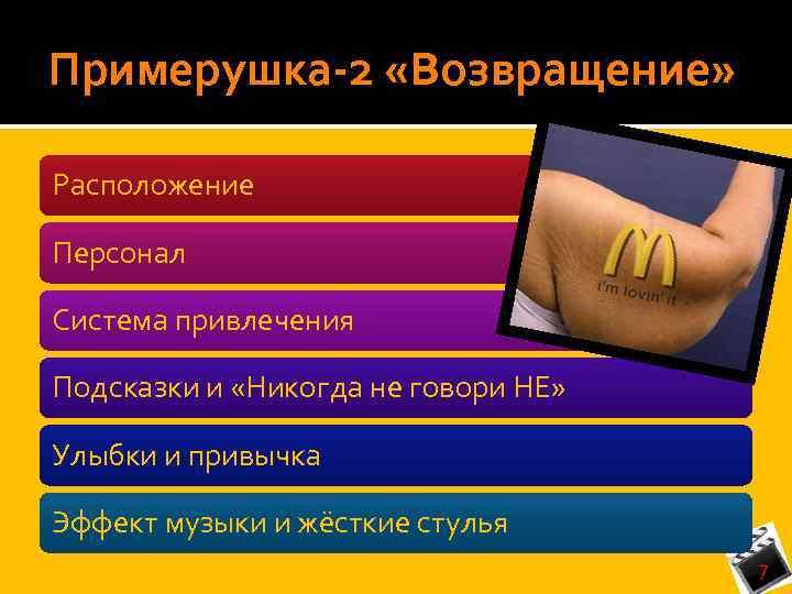 Примерушка-2 «Возвращение» Расположение Персонал Система привлечения Подсказки и «Никогда не говори НЕ» Улыбки и