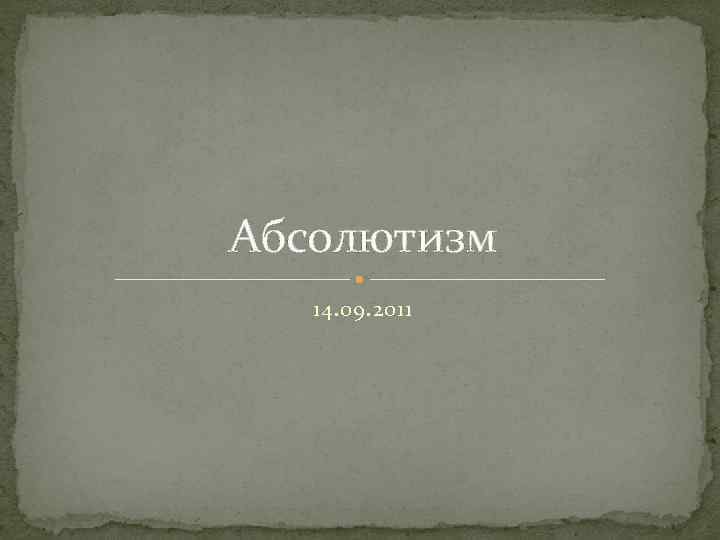 Абсолютизм 14. 09. 2011