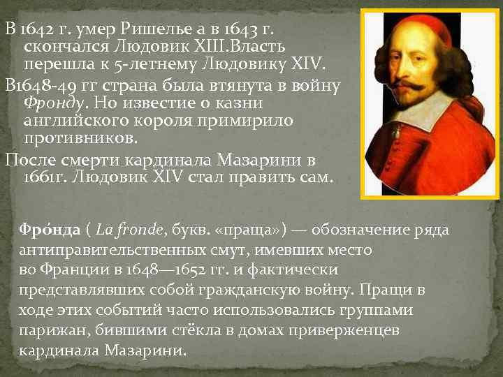 В 1642 г. умер Ришелье а в 1643 г. скончался Людовик XIII. Власть перешла