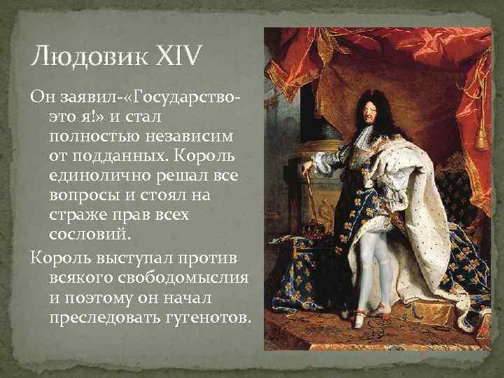 Людовик XIV Он заявил- «Государствоэто я!» и стал полностью независим от подданных. Король единолично