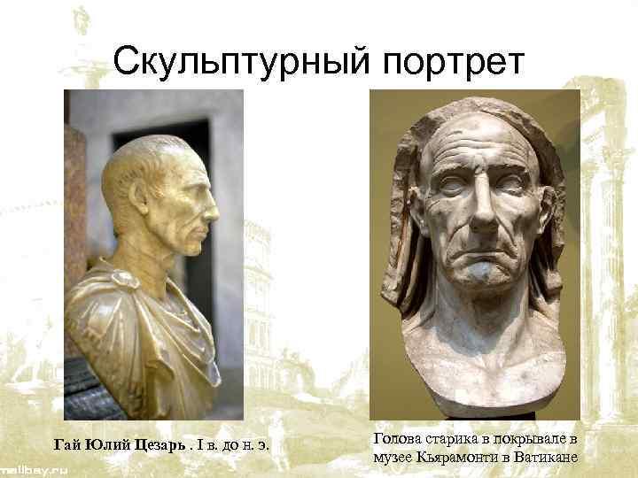 Скульптурный портрет Гай Юлий Цезарь. I в. до н. э. Голова старика в покрывале