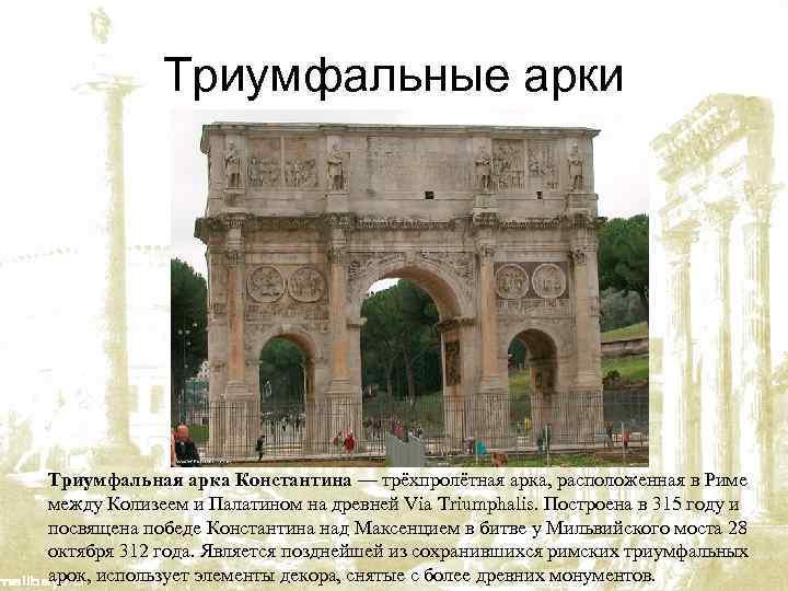 Триумфальные арки Триумфальная арка Константина — трёхпролётная арка, расположенная в Риме между Колизеем и