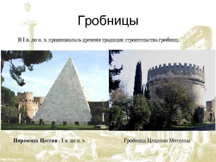Гробницы В I в. до н. э. продолжалась древняя традиция строительства гробниц. Пирамида Цестия.