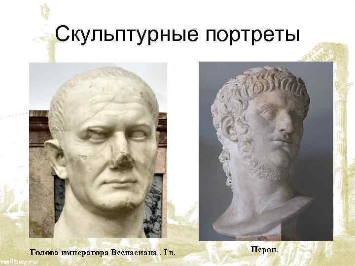 Скульптурные портреты Голова императора Веспасиана. I в. Нерон.