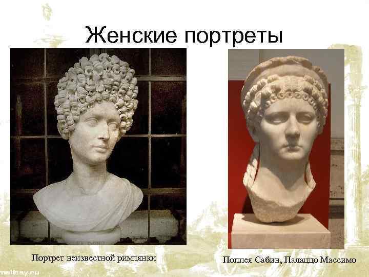 Женские портреты Портрет неизвестной римлянки Поппея Сабин, Палаццо Массимо