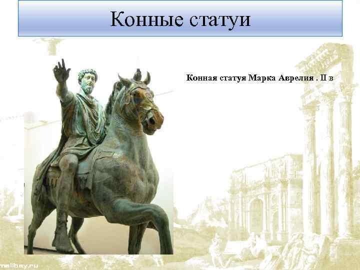 Конные статуи Конная статуя Марка Аврелия. II в