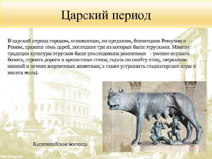 Царский период В царский период городом, основанным, по преданию, близнецами Ромулом и Ремом, правили
