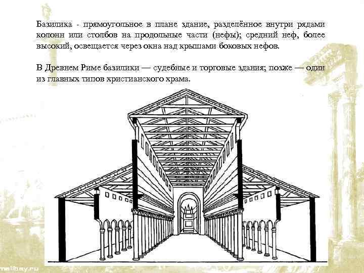 Базилика - прямоугольное в плане здание, разделённое внутри рядами колонн или столбов на продольные