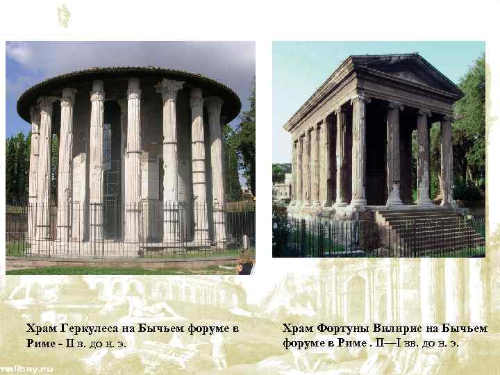 Храм Геркулеса на Бычьем форуме в Риме - II в. до н. э. Храм
