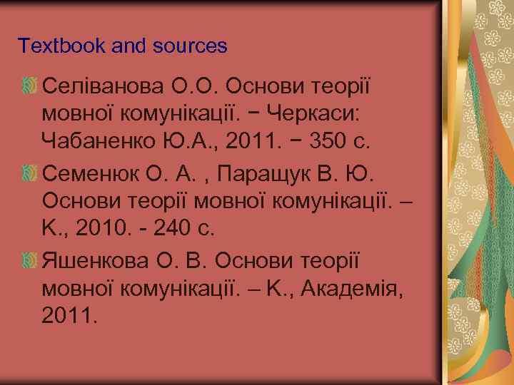 Textbook and sources Селіванова О. О. Основи теорії мовної комунікації. − Черкаси: Чабаненко Ю.