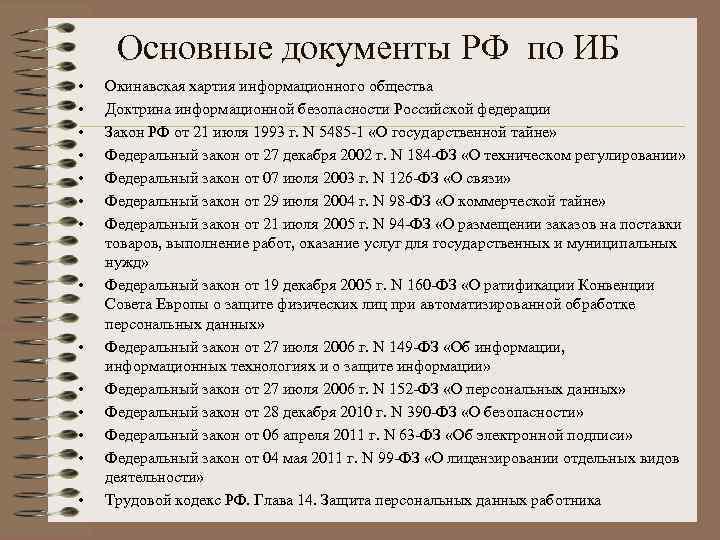 Основные документы РФ по ИБ • • • • Окинавская хартия информационного общества Доктрина