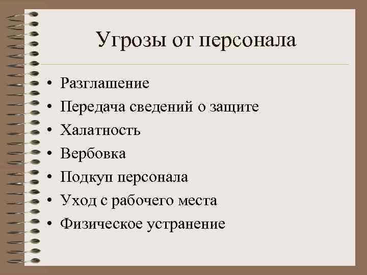 Угрозы от персонала • • Разглашение Передача сведений о защите Халатность Вербовка Подкуп персонала