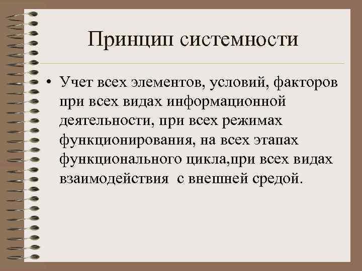 Принцип системности • Учет всех элементов, условий, факторов при всех видах информационной деятельности, при