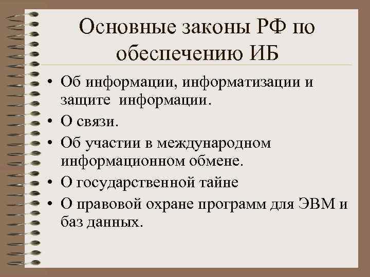 Основные законы РФ по обеспечению ИБ • Об информации, информатизации и защите информации. •