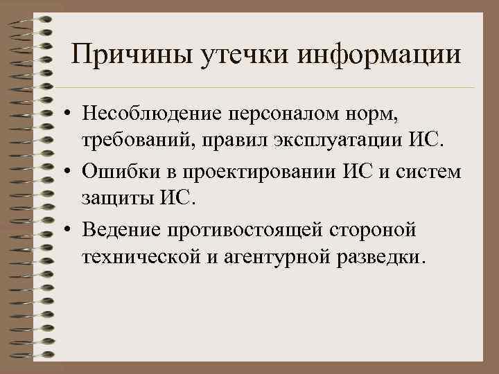 Причины утечки информации • Несоблюдение персоналом норм, требований, правил эксплуатации ИС. • Ошибки в