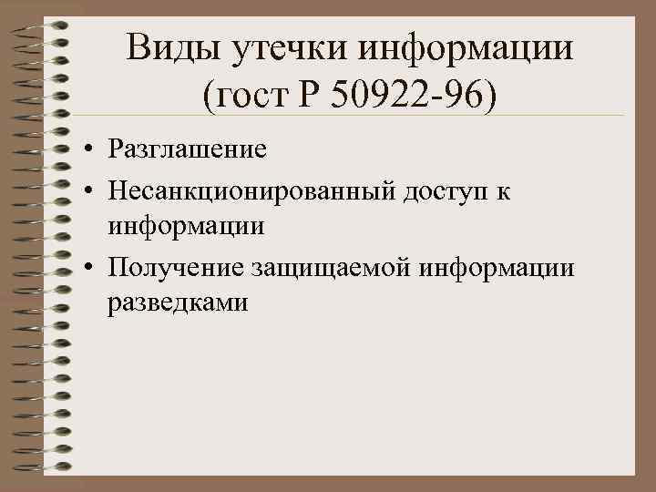 Виды утечки информации (гост Р 50922 -96) • Разглашение • Несанкционированный доступ к информации