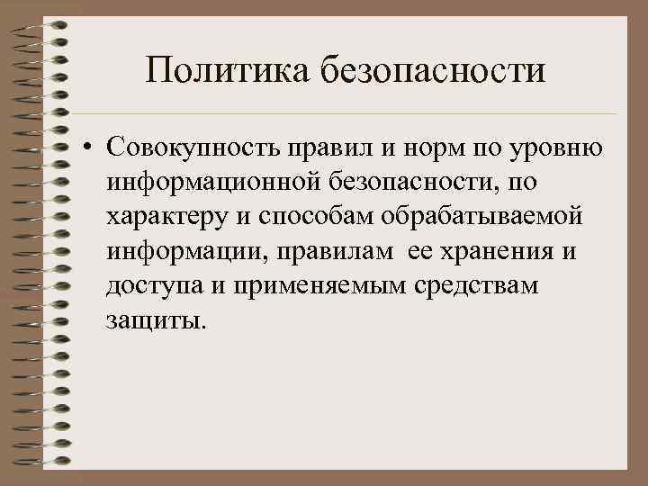 Политика безопасности • Совокупность правил и норм по уровню информационной безопасности, по характеру и