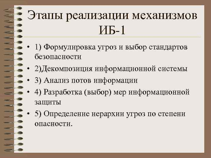 Этапы реализации механизмов ИБ-1 • 1) Формулировка угроз и выбор стандартов безопасности • 2)Декомпозиция