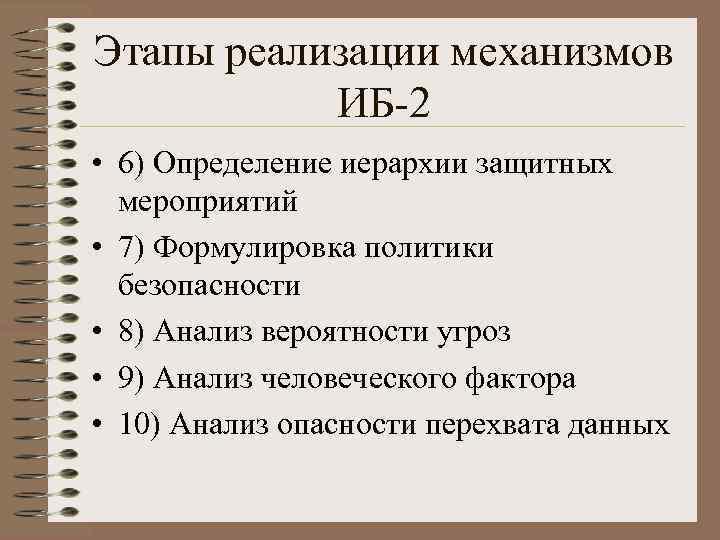 Этапы реализации механизмов ИБ-2 • 6) Определение иерархии защитных мероприятий • 7) Формулировка политики