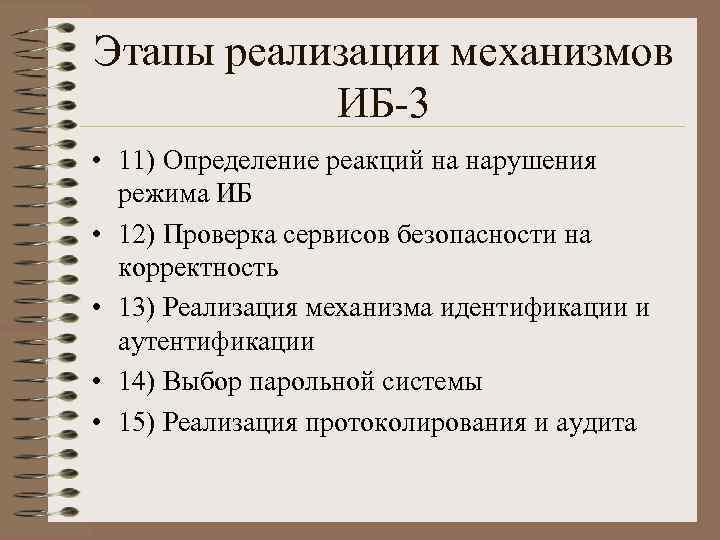 Этапы реализации механизмов ИБ-3 • 11) Определение реакций на нарушения режима ИБ • 12)